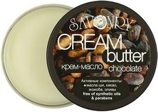 натуральное Крем-масло CHOCOLATE (шоколад)