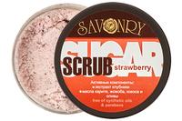 натуральное Соляные и сахарные скрабы Strawberry (с экстрактом клубники, сахарный)