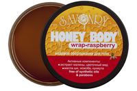 натуральное Медовое обёртывание Raspberry (малина)